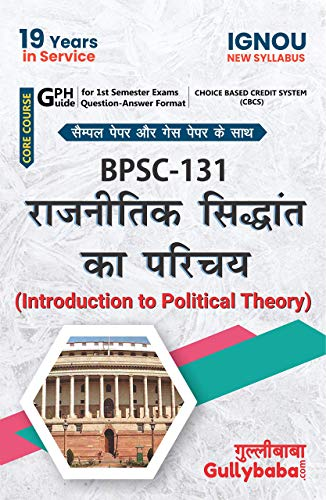IGNOU BPSC-131 Rajnitik Sidhhant ka Parichay Notes in Hindi Medium: with Solved Sample Paper and Important Exam Notes