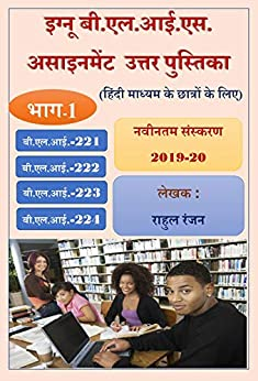 IGNOU BLIS ASSIGNMENT SOLUTION, PART-1 (BLI-221 TO BLI-224): LATEST EDITION (2019-20), HINDI MEDIUM (IGNOU BLIS ASSIGNMENT SOLUTION - HINDI MEDIUM) (Hindi Edition)