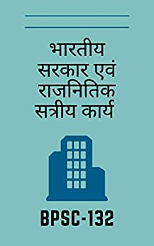 BPSC 132 Solved IGNOU Assignment in hindi: भारतीय सरकार एवं राजनीतिक सत्रीय कार्य (Assignment Solutions Book 1)
