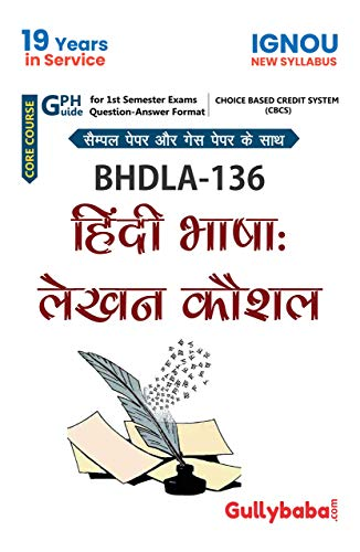 IGNOU (New CBCS) BHDLA-136 Hindi Bhasha: Lekhan Kaushal Notes in Hindi medium: with solved sample papers' and important exam notes (Hindi Edition)