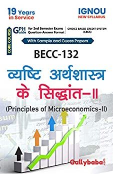 IGNOU BECC-132 Vyashthi Arthshastra ke Siddhant- II (Principle of Microeconomics-II) Notes in Hindi Medium: solved Sample Paper and Important Exam Notes (Hindi Edition)