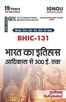 IGNOU BHIC-131 Bharat Ka Itihas Aadikal se 300 iswi tak Notes in Hindi Medium: Solved Sample Paper and Important Exam Notes (Hindi Edition)